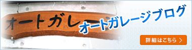 オートガレージブログ